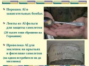Порошок Al в зажигательных бомбах Ленты из Al фольги для защиты самолетов (20