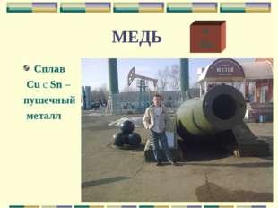 МЕДЬ Сплав Cu c Sn – пушечный металл 29 Cu