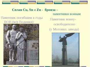Сплав Cu, Sn и Zn - бронза – памятники воинам Памятник погибшим в годы ВОВ (