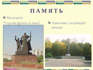 "П А М Я Т Ь Монумент ""Героям фронта и тыла"" Памятник Скорбящей матери"
