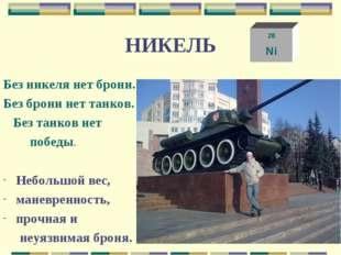 НИКЕЛЬ Без никеля нет брони. Без брони нет танков. Без танков нет победы. Неб