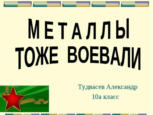 Тудвасев Александр 10а класс
