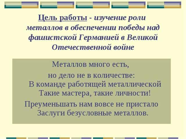 Реферат и презентация по теме Металлы тоже воевали  Цель работы изучение роли металлов в обеспечении победы над фашистской Герм