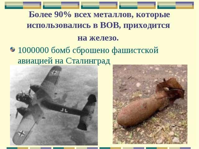 Реферат и презентация по теме Металлы тоже воевали  Более 90% всех металлов которые использовались в ВОВ приходится на железо
