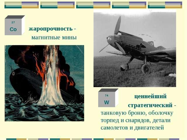 жаропрочность - магнитные мины ценнейший стратегический - танковую броню, об...