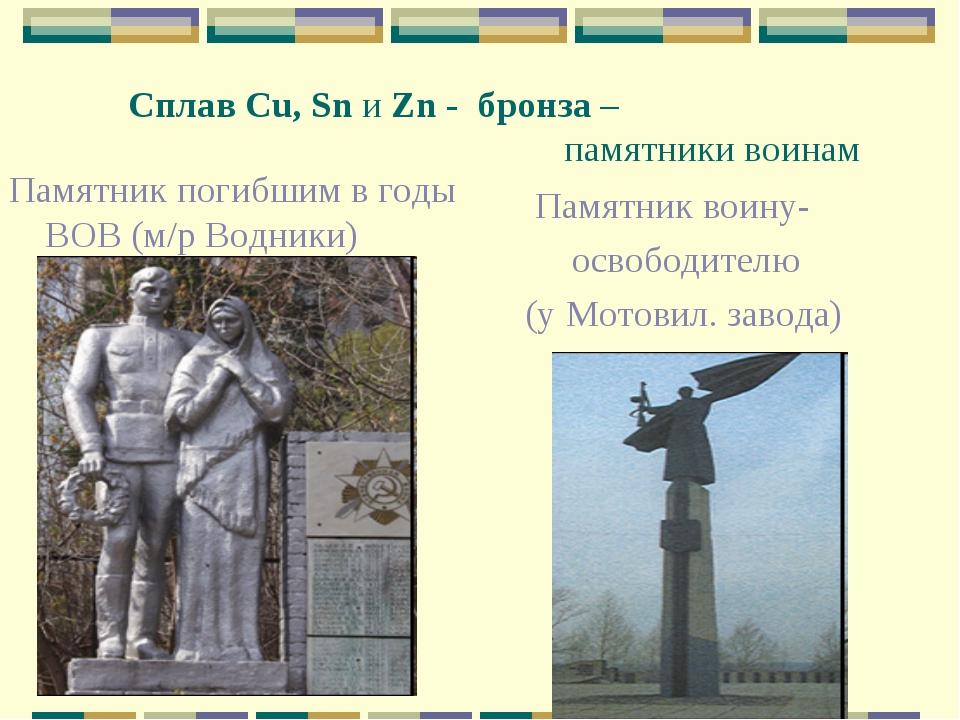 Сплав Cu, Sn и Zn - бронза – памятники воинам Памятник погибшим в годы ВОВ (...