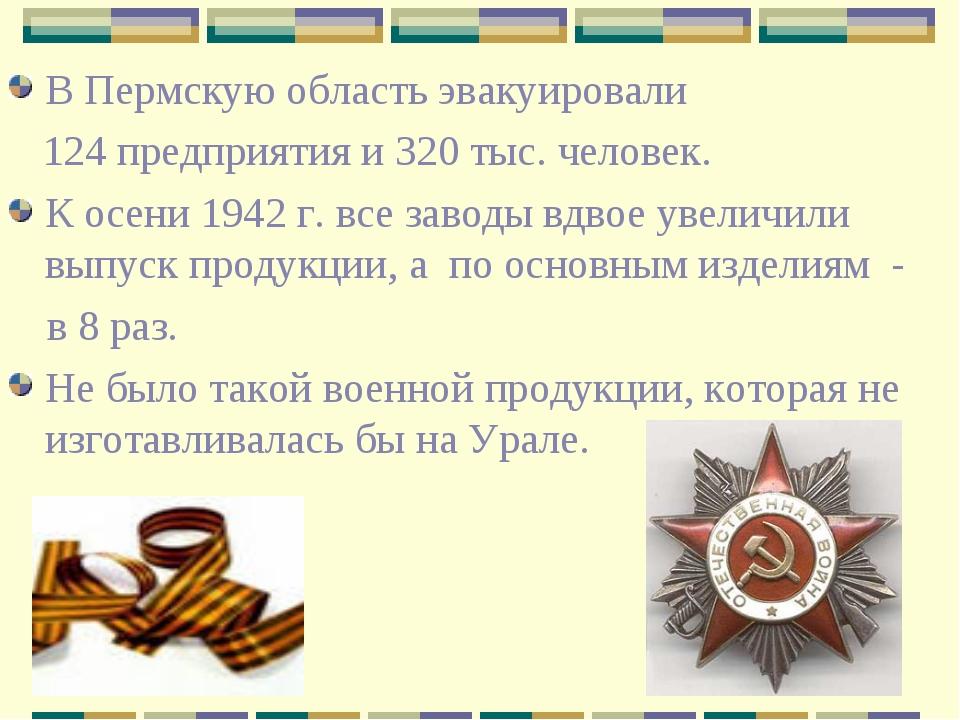 В Пермскую область эвакуировали 124 предприятия и 320 тыс. человек. К осени 1...