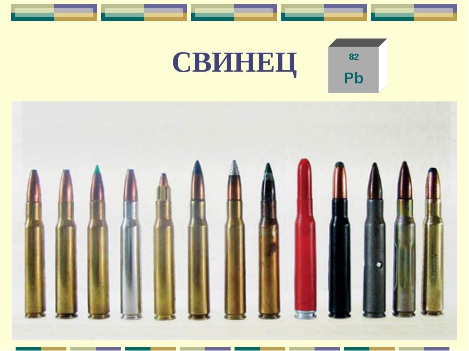 СВИНЕЦ 82 Pb