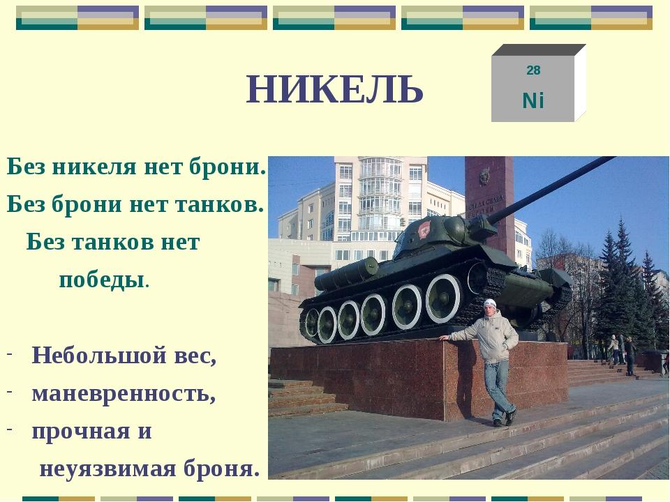 НИКЕЛЬ Без никеля нет брони. Без брони нет танков. Без танков нет победы. Неб...