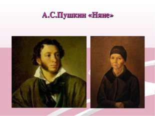 А.С.Пушкин «Няне» А.С.Пушкин «Няне»