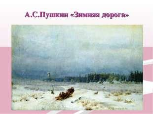 А.С.Пушкин «Зимняя дорога»