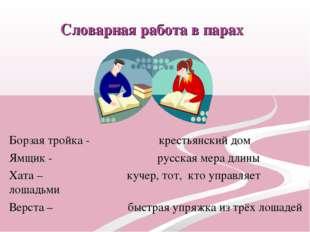 Словарная работа в парах Борзая тройка - крестьянский дом Ямщик - русская мер