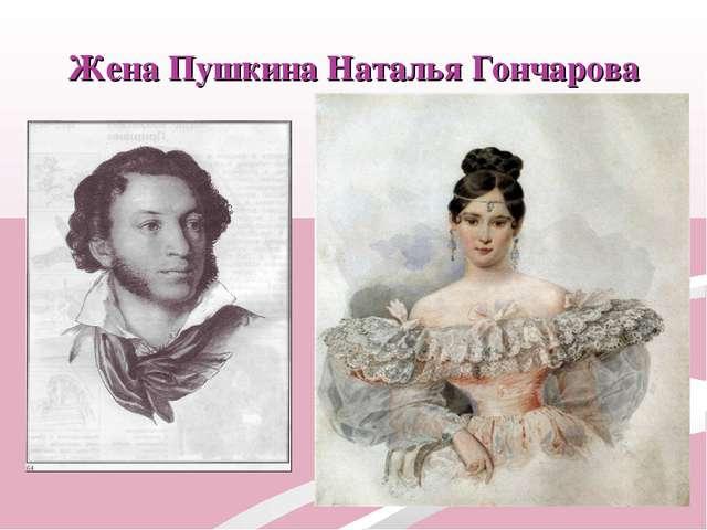 Жена Пушкина Наталья Гончарова