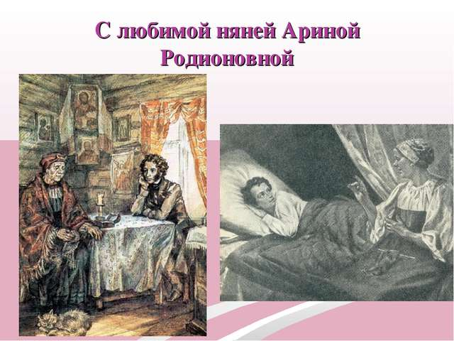 С любимой няней Ариной Родионовной