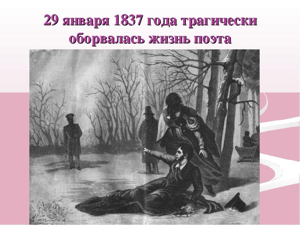 29 января 1837 года трагически оборвалась жизнь поэта