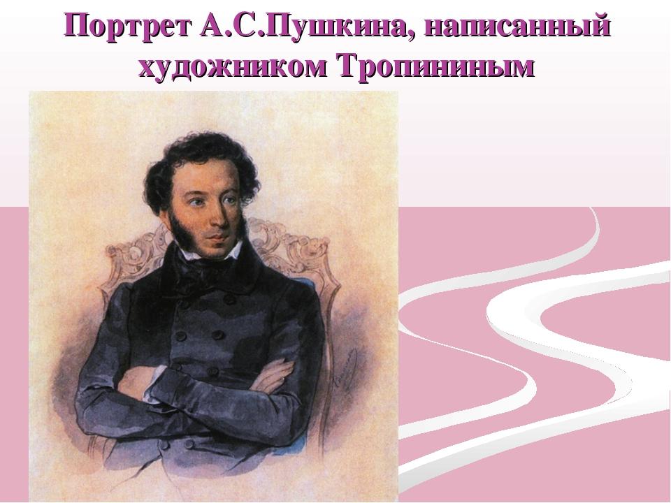 Портрет А.С.Пушкина, написанный художником Тропининым