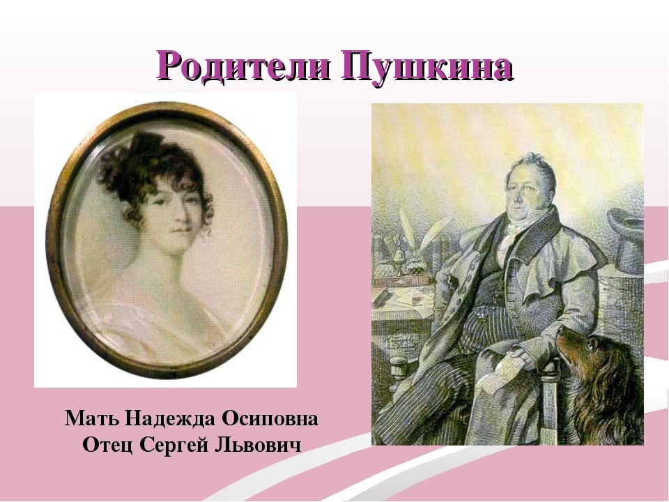 Родители Пушкина Мать Надежда Осиповна Отец Сергей Львович
