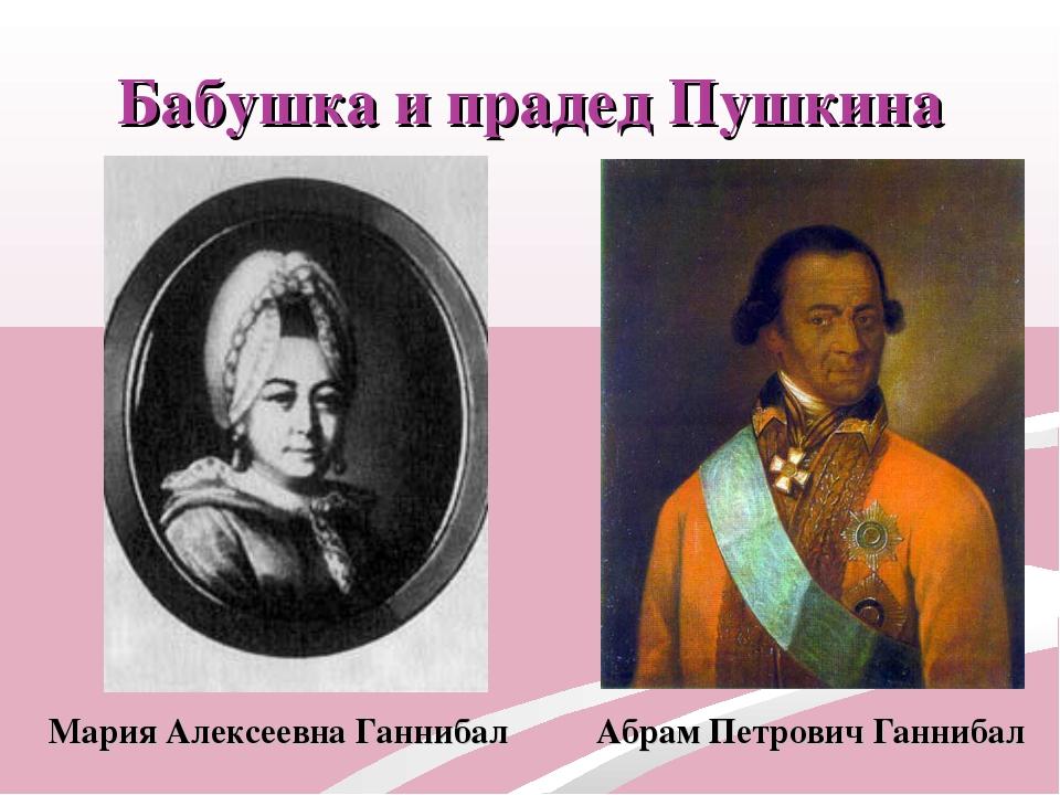 Бабушка и прадед Пушкина Мария Алексеевна Ганнибал Абрам Петрович Ганнибал