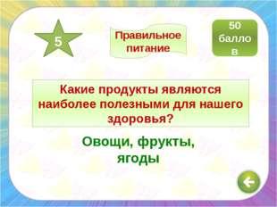 Родина Олимпийских игр Греция 50 баллов 5 Спорт