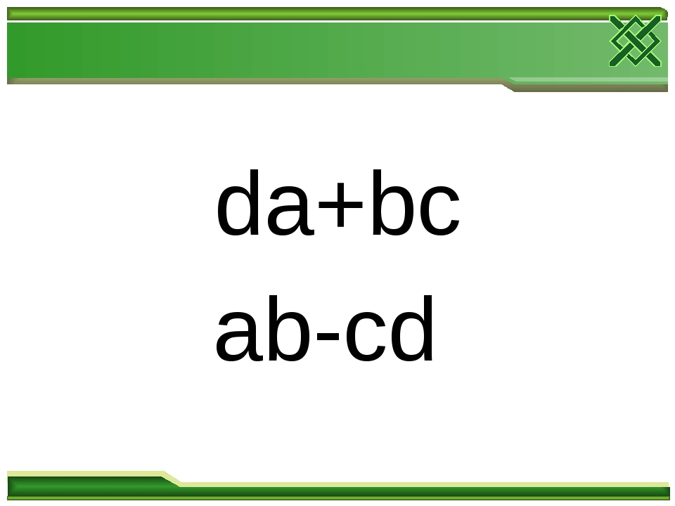 da+bc ab-cd