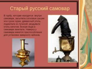 Старый русский самовар В трубу, которая находится внутри самовара, засыпала с