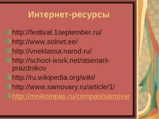 Интернет-ресурсы http://festival.1september.ru/ http://www.solnet.ee/ http://