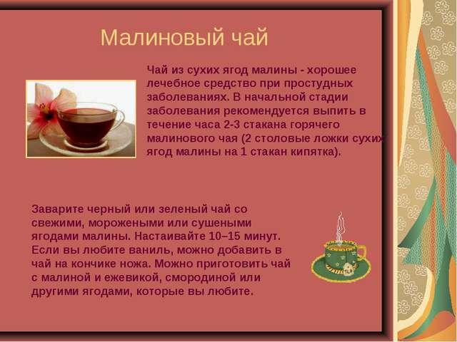 Малиновый чай Чай из сухих ягод малины - хорошее лечебное средство при просту...