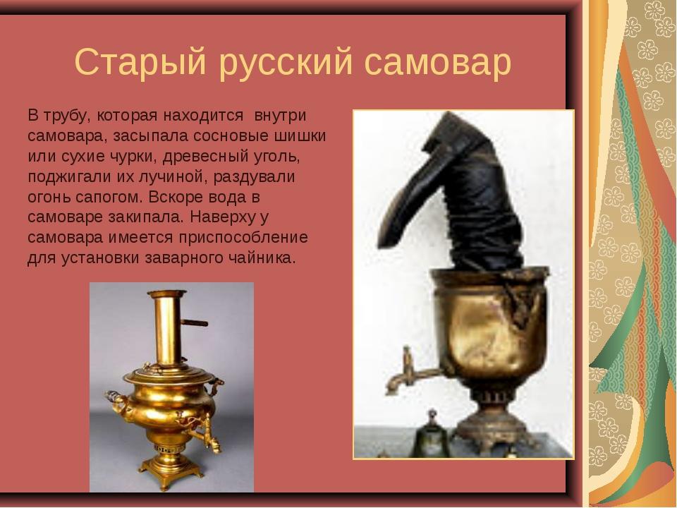 Старый русский самовар В трубу, которая находится внутри самовара, засыпала с...