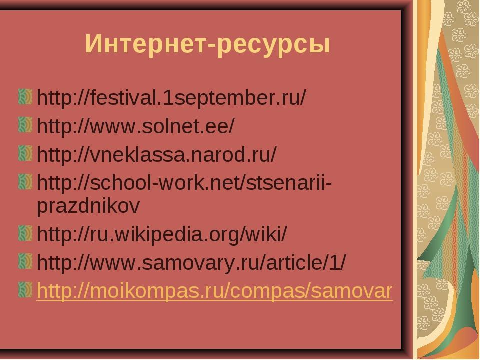 Интернет-ресурсы http://festival.1september.ru/ http://www.solnet.ee/ http://...