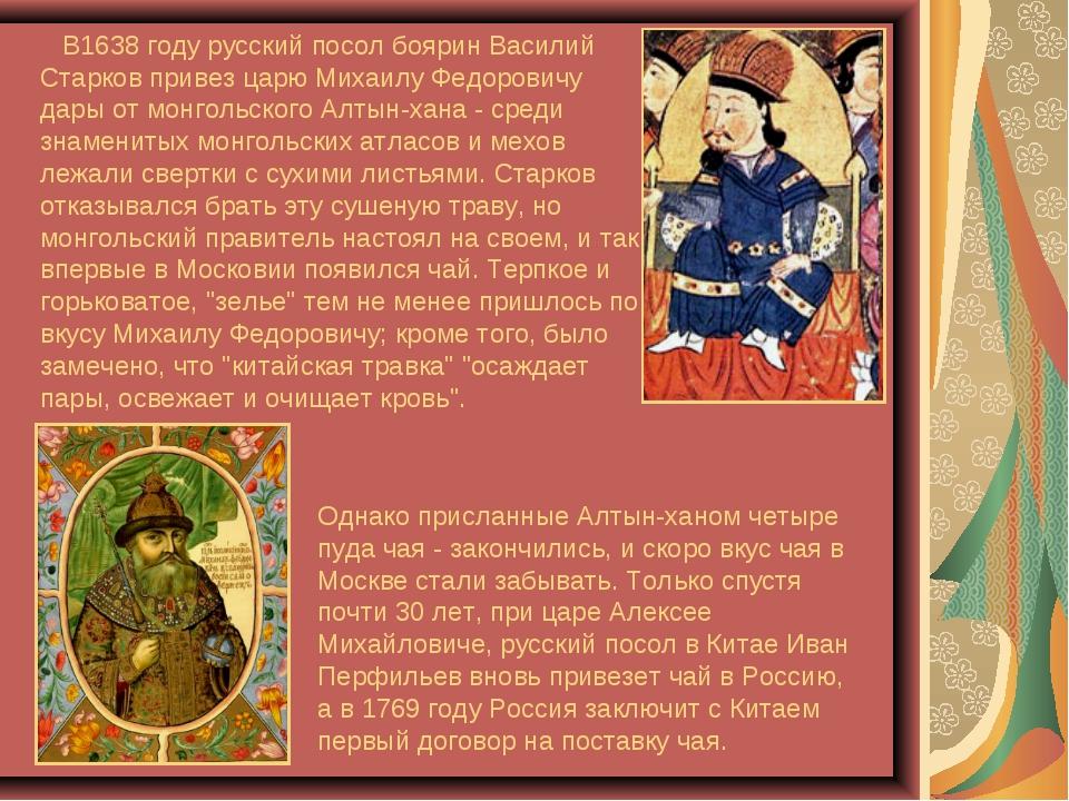 В1638 году русский посол боярин Василий Старков привез царю Михаилу Федорови...