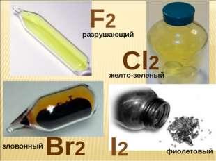 разрушающий желто-зеленый зловонный фиолетовый F2 Cl2 Br2 I2 *