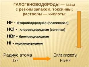 HF - фтороводородная (плавиковая) HСl - хлороводородная (соляная) HВr - бромо