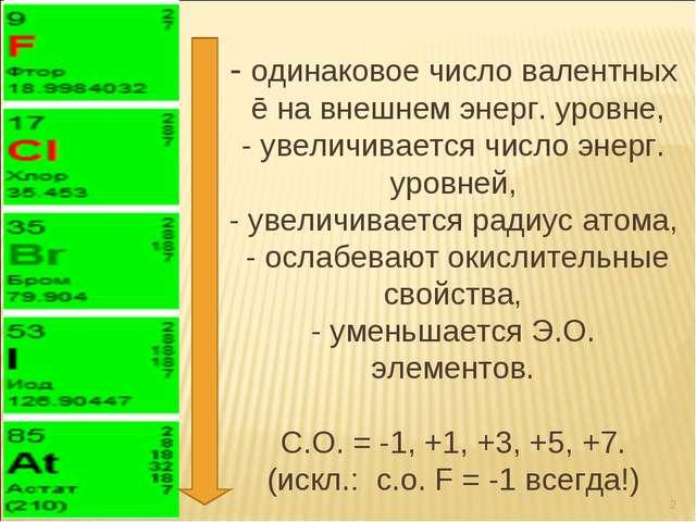 - одинаковое число валентных ē на внешнем энерг. уровне, - увеличивается числ...