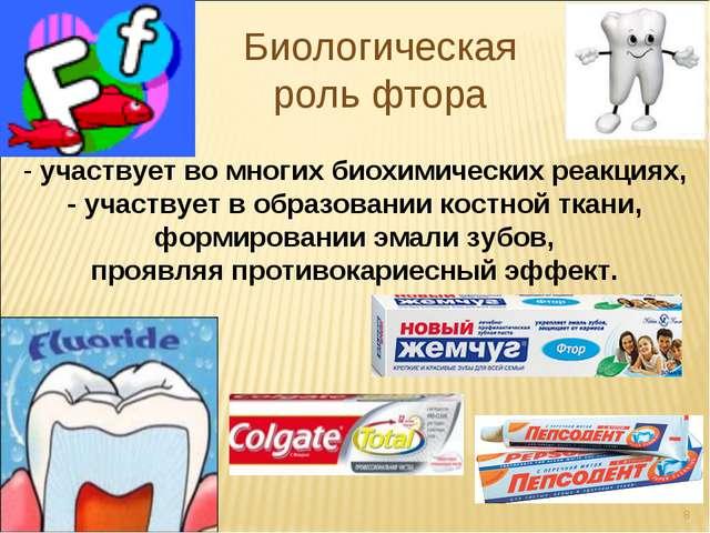 - участвует во многих биохимических реакциях, - участвует в образовании кост...