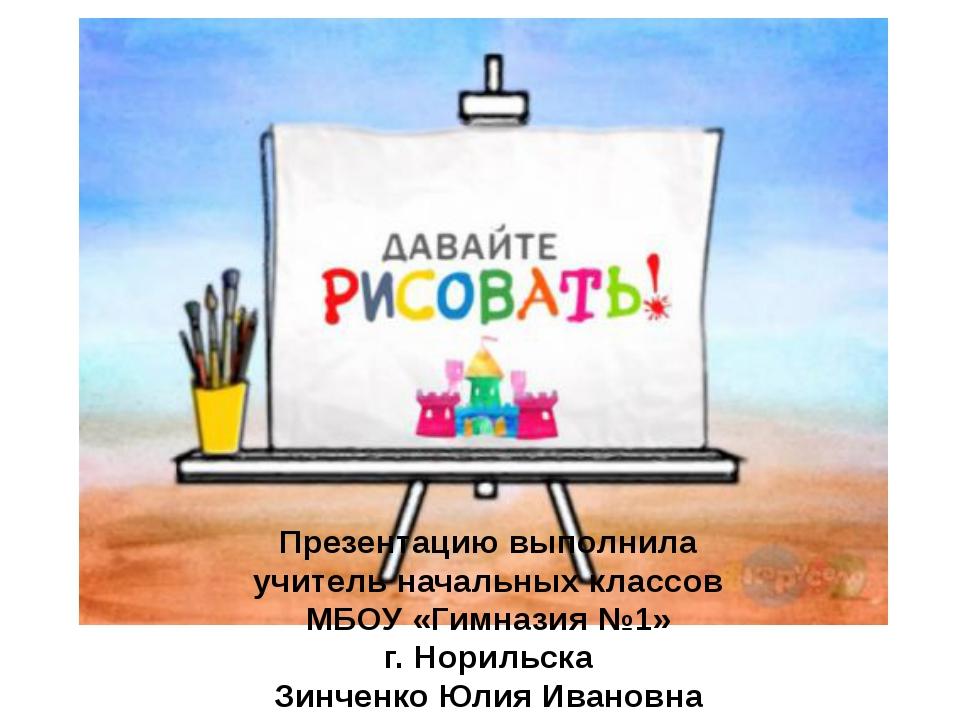 Презентацию выполнила учитель начальных классов МБОУ «Гимназия №1» г. Норильс...