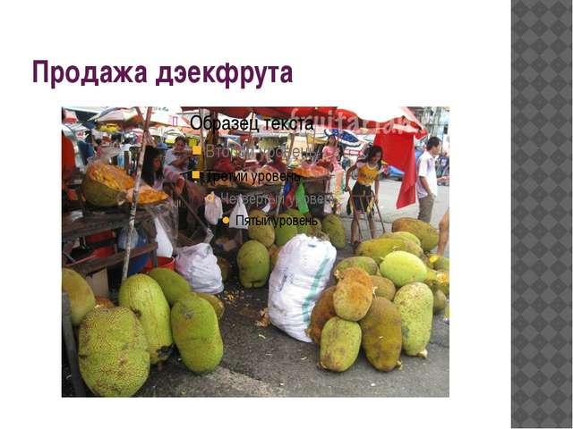 Продажа дэекфрута