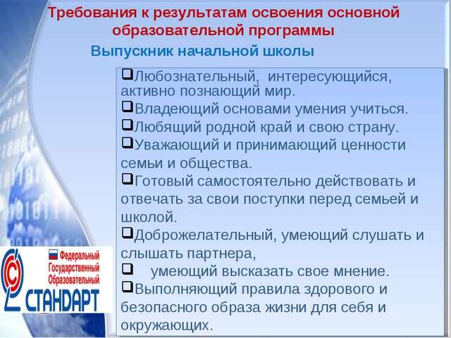 * Требования к результатам освоения основной образовательной программы Выпуск...