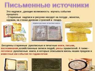 .Бесценны старинные рукописные и печатные книги, письма, воспоминания,хозяйст