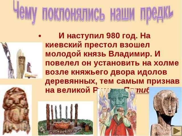 И наступил 980 год. На киевский престол взошел молодой князь Владимир. И пов...