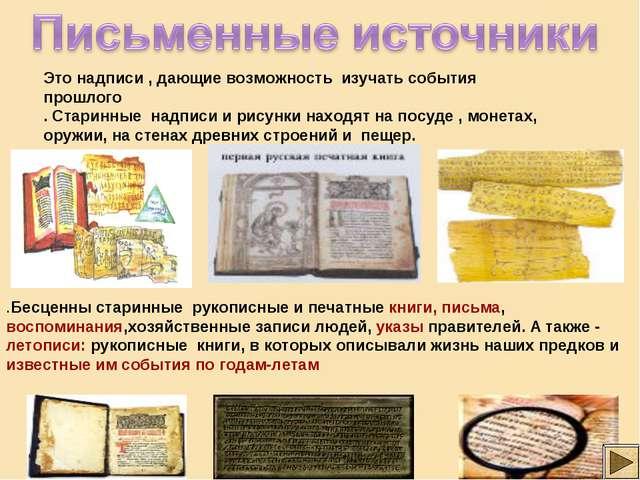 .Бесценны старинные рукописные и печатные книги, письма, воспоминания,хозяйст...