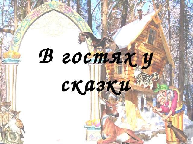 В гостях у сказки Воспитатель-Андреева Л.В. Детский дом «Надежда», г.Белово.
