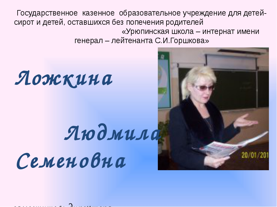 Государственное казенное образовательное учреждение для детей-сирот и детей,...
