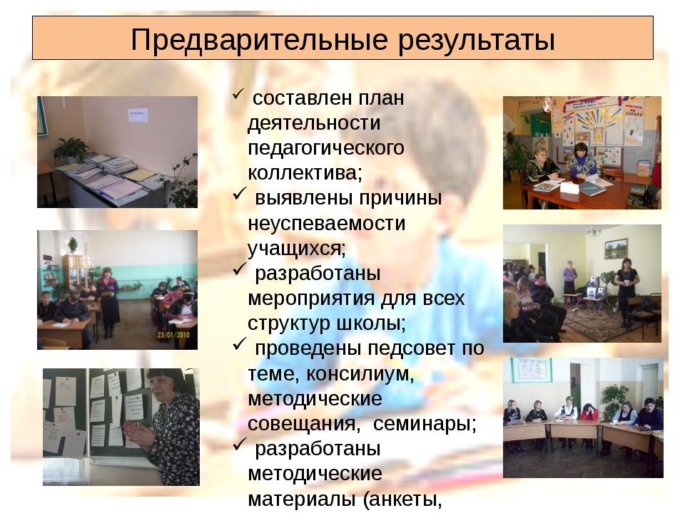 Предварительные результаты составлен план деятельности педагогического коллек...