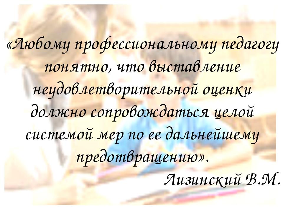«Любому профессиональному педагогу понятно, что выставление неудовлетворитель...