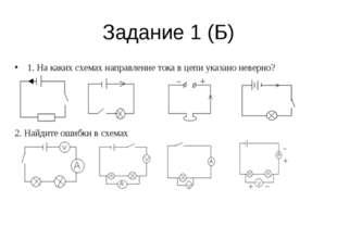 Задание 1 (Б) 1. На каких схемах направление тока в цепи указано неверно? 2.