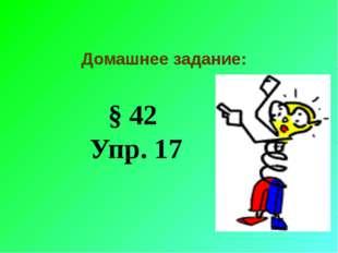 Домашнее задание: § 42 Упр. 17