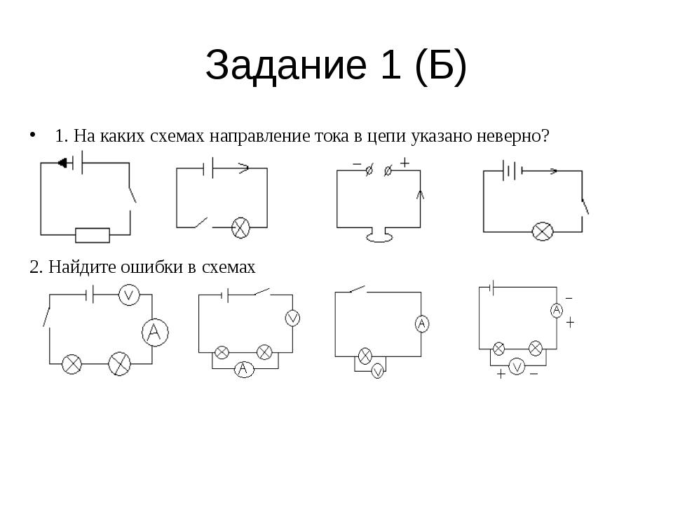 Задание 1 (Б) 1. На каких схемах направление тока в цепи указано неверно? 2....