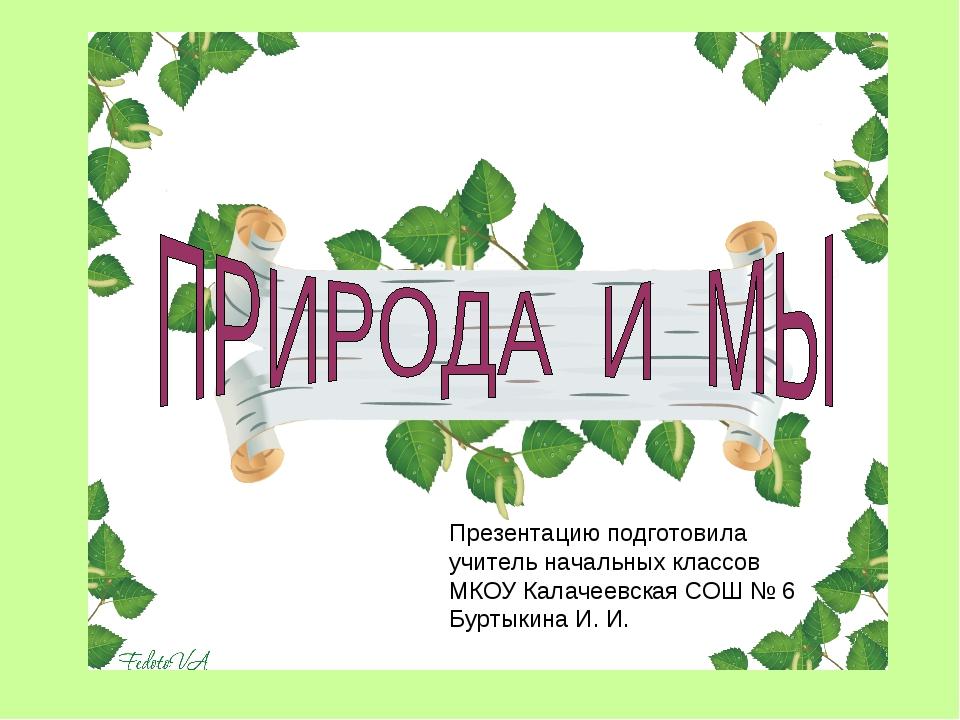 Презентацию подготовила учитель начальных классов МКОУ Калачеевская СОШ № 6 Б...