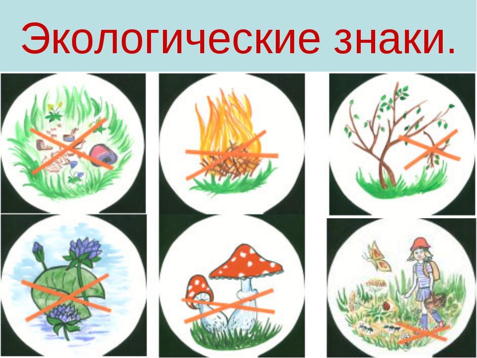 Экологические знаки.