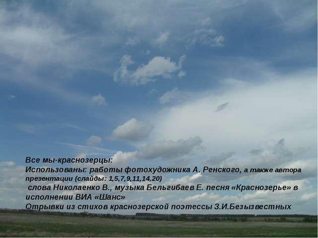 Все мы-краснозерцы: Использованы: работы фотохудожника А. Ренского, а также а...